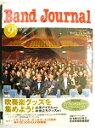 ガレージセール品 バンドジャーナル2007年9月号