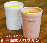 マーロウオリジナル 紅白陶器入りプリン