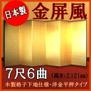 [gold-leaf folding screen]Six pieces of 7 orthodox school gold-leaf folding screen shakus (wooden lattice, ) [free shipping] [collect on delivery fee free of charge] [smtb-tk]