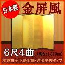 【金屏風】 本格派金屏風 6尺4曲 (木製格子・洋金平押)【...