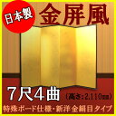 [gold-leaf folding screen]Four pieces of 7 lightweight gold-leaf folding screen shakus (special board, ) [free shipping] [collect on delivery fee free of charge] [smtb-tk]