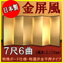 [gold-leaf folding screen]Six pieces of 7 lightweight gold-leaf folding screen shakus (special board, ) [free shipping] [collect on delivery fee free of charge] [smtb-tk]
