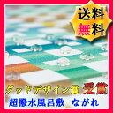 風呂敷 【メール便送料無料】超撥水風呂敷 ながれ ピクセル(...