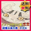 風呂敷 【メール便送料無料】超撥水風呂敷 ながれ 福招く(ア...