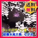 風呂敷 【メール便送料無料】超撥水 風呂...