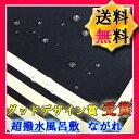 風呂敷 【メール便送料無料】超撥水風呂敷 ながれ マリンボー...