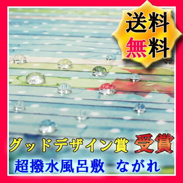 風呂敷 【メール便送料無料】超撥水風呂敷 ながれ...の商品画像