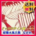 風呂敷 【メール便送料無料】超撥水風呂敷 ながれ さかな大判...