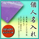 【風呂敷・ふくさに】個人 名入れ (刺繍)10%OFFキャンペーン中【P25Jan15】