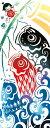 手ぬぐい[気音間] 活き鯉のぼり手ぬぐい(手拭い)・風呂敷(ふろしき)・扇子専門店