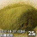 有機JAS認定♪レモンマートルスパイスカット(25g)♪オーストラリアの貴重なブッシュフ