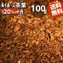 ショッピングルイボスティー ★20%OFF★【送料無料】有機JAS認定♪オーガニック♪ ルイボス茶葉(100g)高品質な茶葉