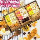 [ホシフルーツ 太陽のドライフルーツ12袋]夏ギフトセット☆...