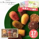 [ア・ラ・カンパーニュ焼菓子詰合せ 17個]夏ギフトセット☆...