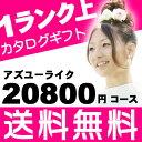 アズユーライク20800円コース☆シャディ ギフトカタログお祝い返し お中元 暑中見舞い メッセージカード【楽ギフ_