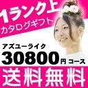 アズユーライク30800円コース☆シャディ ギフトカタログお祝い返し バレンタイン メッセージカード【楽ギフ_