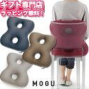 MOGU(モグ) 姿勢体幹サポーターエイト8 記念品 ギフト お中元 父の日 人