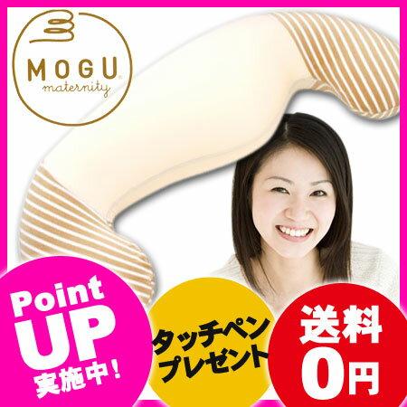 [抱き枕MOGU(モグ)ママホールディングピローMOGU正規品パウダービーズクッション]送料無料(あ