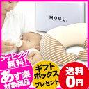 ■[授乳クッション MOGU(モグ)ママ マルチウエスト カバーが洗える MOGU正規品]【送