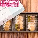 [挨拶ギフト 引っ越し 粗品 ギフト 神戸トラッドクッキー(...