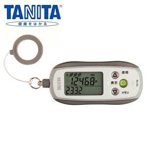 タニタ 3Dセンサー搭載歩数計(防犯ブザー付)【送料無