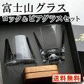 富士山ロックグラス ビアグラス ギフトセット 無料ラッピング プレゼント 贈答 グラスセット