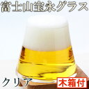 【手づくり江戸硝子】 ビールを注ぐと富士山が現れる! 田島硝子 江戸切子 富士山 宝永グラス クリア ビールグラス 木箱付【無料ラッピング】