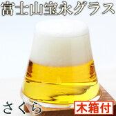 【手づくり江戸硝子】 ビールを注ぐと富士山が現れる! 田島硝子 江戸切子 富士山 宝永グラス さくら色 ビールグラス 木箱付 【無料ラッピング】