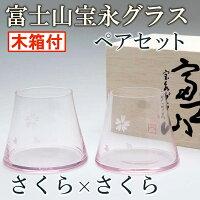 富士山グラスさくら×さくらセット