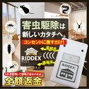 送料無料 3個セット RIDDEX PLUS ゴキブリ ごきぶり 駆除 ねずみ ネズミ ムカデ カメ