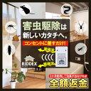 送料無料 RIDDEX PLUS ゴキブリ ごきぶり 駆除 ねずみ ネズミ ムカデ カメムシ 害獣 ゴキブリ退治 駆除器 害虫駆除