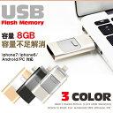 8GB フラッシュメモリ USBメモリ Lightning ...