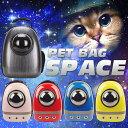 新型ペットバッグ 宇宙船カプセル型ペットバッグ ペット用キャリーリュック リュック ペット バッグ ...