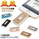 【ランキング1位獲得】日本語説明書付 128GB USB フラッシュメモリ 大容量 5色 | フラッシュメモリー micro ライトニング 大 容量 不足..
