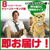 正規品 Ted テッド 8インチ 20cm Teddy Bear テッド クリーントーキング版 R-rated版 テディベア おしゃべりぬいぐるみ ホワイトデー 誕生日プレゼント