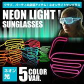 EL ワイヤー サングラス ネオンカラー 光る ネオン パリピ パーティ コスプレ クラブ レイヴ サングラス ライト ビーム サングラス メガネ 眼鏡 ネオン