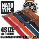■NATOミリタリー高級合皮レザー時計用ベルトNATOタイプ 腕時計用ストラップ 時計ベルト 時計バンド TYPE NATO 20mm