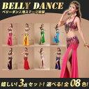 楽天Mars shop【3点セット】ベリーダンス ステージ衣装ダンス コスチューム コスプレ エジプト ベール ブラトップ ベリーダンス衣装