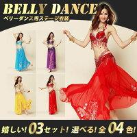 【3点セット】ベリーダンス ステージ衣装コスプレ エジプト ベール ブラトップ ベリーダンス衣装 ベリーダンス 3点セット