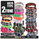 NATOタイプ 腕時計用ナイロンストラップ 2トーンカラー 時計ベルト 時計バンド TYPE NATO NATOストラップ ナイロン ミリタリー 時計用ベルト 18mm 20mm 22mm 24mm