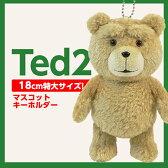 テッド ted ぬいぐるみ グッズ テッド2 TED2 キーホルダー ボールチェーン 18cm マスコット テディベア グッズ くま 誕生日 プレゼント クリスマス 景品 余興 世界一ダメなテディベア モフモフしようぜ!!