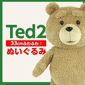 テッド ted ぬいぐるみ テッド2 ted2 グッズ テッド TED 人形 33cm テディベア モフモフ グッズ くま 誕生日 クリスマス プレゼント おもちゃ 景品 余興 忘年会 新年会 くまのぬいぐるみ グッズ