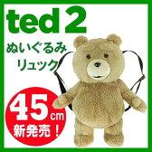 テッド ted ぬいぐるみ グッズ テッド2 TED2 リュック テディベア モフモフ グッズ くま 誕生日 クリスマス プレゼント おもちゃ 景品 余興 忘年会 新年会