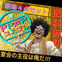 送料無料 ピコ太郎 衣装 コスプレ PPAP なりきり 4点セット 仮装 カツラ サングラス 鬘 コスチューム