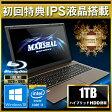 【赤字覚悟の大幅値下げ!】MARSHAL オリジナルPC Microsoft Windows10 Core i3-4025U(Haswell Refresh) ハイブリッドHDD1TB フルHD15.6インチ(IPS方式採用 グレア) BDXL対応Blu-ray搭載ノートパソコン