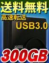 【TV録画対応】超高速USB3.0搭載モデル【300GB】外付けハードディスク(HDD) MARSH