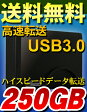 【TV録画対応】超高速USB3.0搭載モデル【250GB】外付けHDD(ハードディスク) MARSHAL MAL3250EX3-BK【250GB】 REGZA(レグザ)・PLAYSTATION3(PS3)対応  外付けハードディスクドライブ