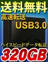 3日間限定ポイント10倍!【TV録画対応】超高速USB3.0搭載モデル【320GB】外付けハードディスク(HDD) MARSHAL MAL3320EX3-BK【320GB】 REGZA(レグザ)・PLAYSTATION3(PS3)対応  外付けHDD