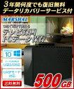 【エントリーでポイント5倍】外付けハードディスク 500GB テレビ録画 対応 REGZA AQUOS BRAVIA VIERA 各社対応 USB3.0 外付けHDD データリカバリー付 MARSHAL SHELTER MAL3500EX3-BK