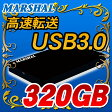 D10倍P7倍G5倍!ポイントUP 要エント 6/25 10時〜 【ポータブルHDD】【320GB】【USB3.0/USB2.0両対応】 外付けポータブルHDD(ハードディスクドライブ) 【320GB】MARSHAL MAL2320EX3/BK